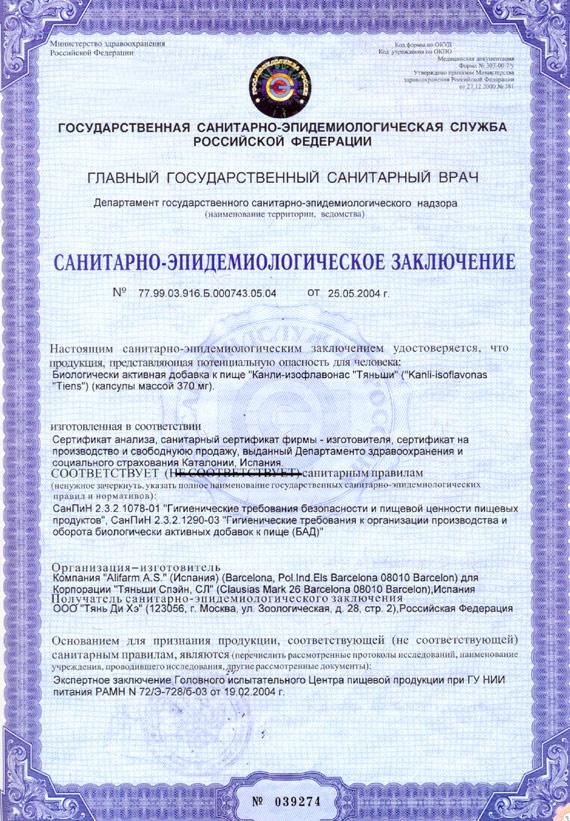 Канли изофлавонас